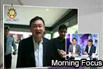 Morning Focus: Japan revealed Thai Govt. requested Thaksin's entry (16/08/2011)