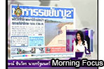 Morning Focus: Commentary/Matichon (12/12/2011)