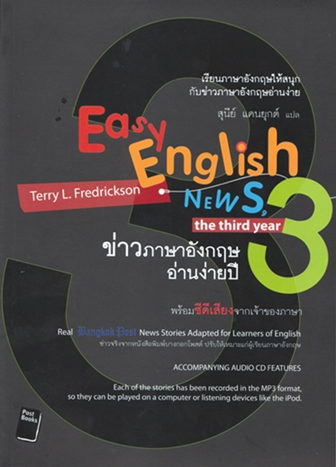 Easy English news, year 3 | Bangkok Post: learning
