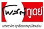 Learning Thai with Post Today (Archive)