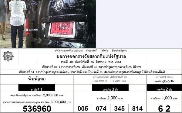 Premier's licence plate a solid lotto bet | Bangkok Post: news