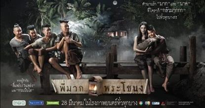 Pee Mak Phra Kanong a huge success | Bangkok Post: learning