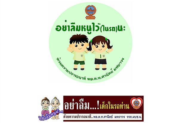 Police print stickers warning of kids left in vans