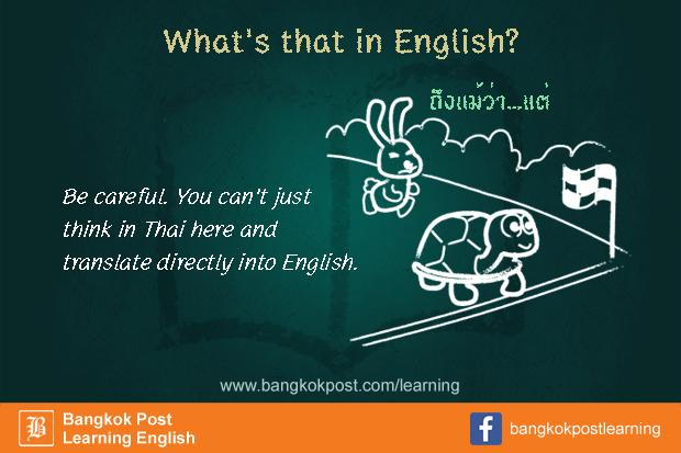 ภาษาอังกฤษที่คนไทยมักใช้ผิดกันจนชิน (17):  No