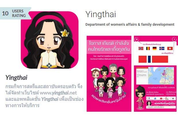 New app aims to help women overseas