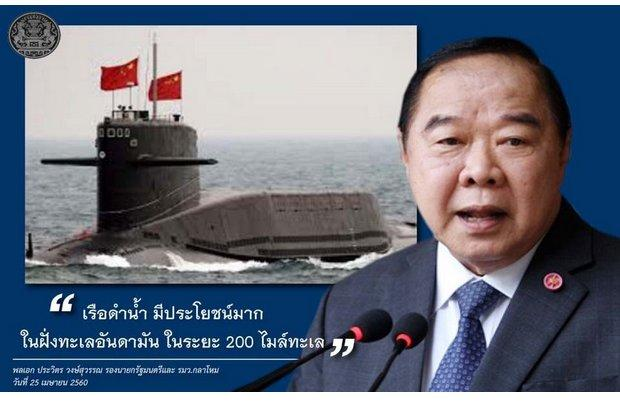 Submarine deal has no mandate | Bangkok Post: opinion