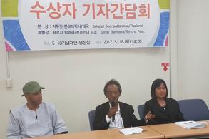 Parents receive Korea award for 'Pai Dao Din'