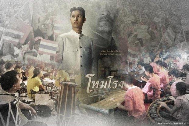 Colouring politics with musical tradition | Bangkok Post: opinion