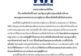 Pheu Thai: Use of stringent laws hindering reconciliation