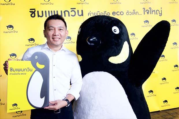 Penguin to rent spectrum from TOT
