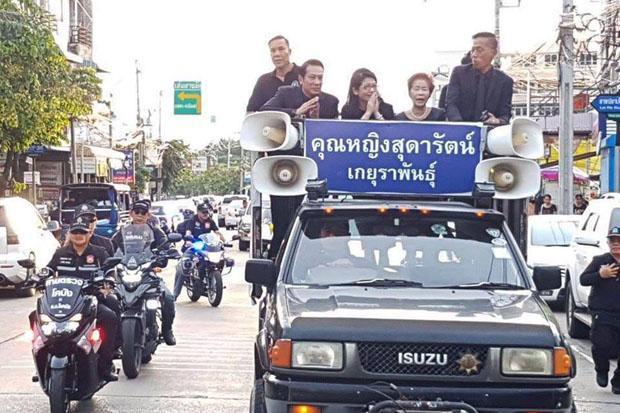 Sudarat warned against exploiting royal cremation | Bangkok Post: news
