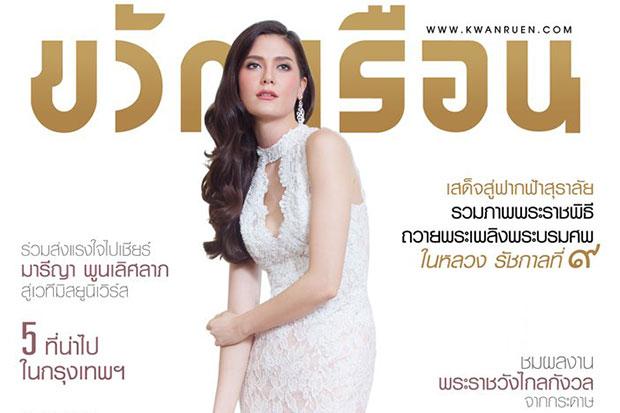 Fans mourn end of Kwanruen magazine in print