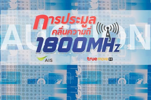 'Big three' interested in 1800MHz spectrum auction
