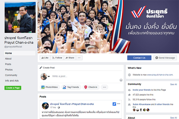 Opinion divided as Prayut launches social media campaign