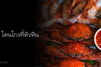 Prominent writer exposes Hua Hin restaurant rip-off