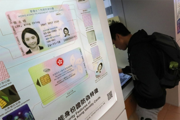 Hong Kong launches new smart ID cards