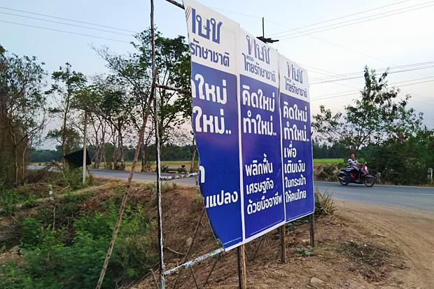 Campaign billboard burned in Chachoengsao | Bangkok Post: news