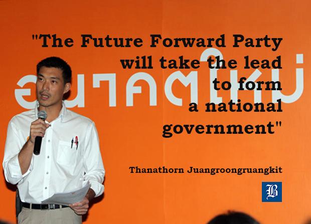 Thanathorn as PM?