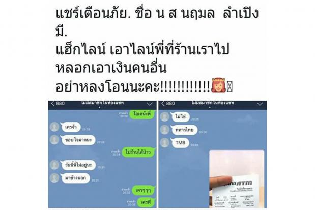 Two held in B4m Facebook, Line scam | Bangkok Post: news