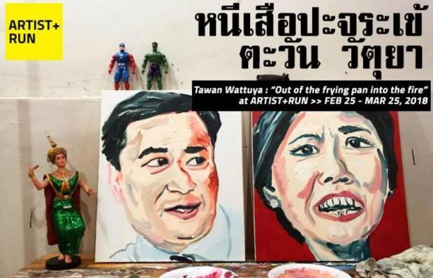Eras collide in artistic retrospective | Bangkok Post: lifestyle