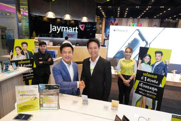Jay Mart to carry only AIS