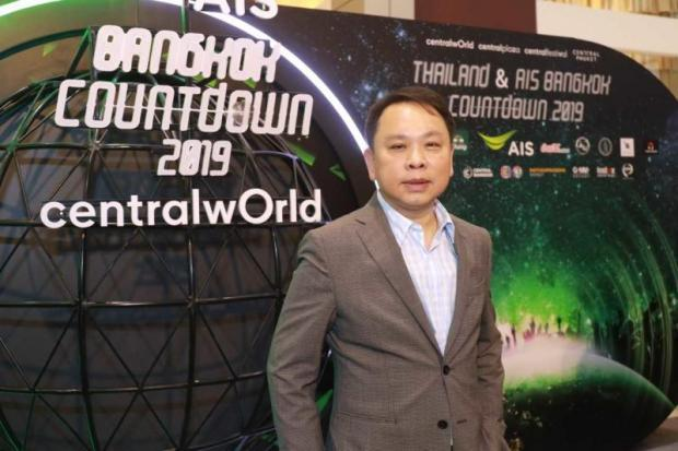 CPN ready to ring in 2019 alongside AIS | Bangkok Post: business