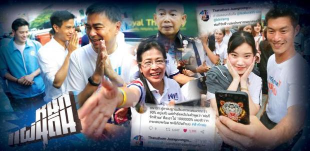 Mudslinging moves online | Bangkok Post: news