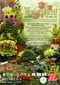 Prueksa Siam Thai Ornamental Plants Exhibitions & Contest