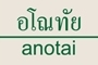 Anotai Vegetarian Restaurant and Bakery