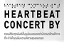 The Heartbeat Concert by WCT