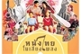 Songs From Thai Cinema