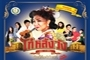 Koh Lang Wang The Musical: Ruk Nee Khue Nirand