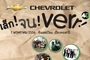 Chevrolet Presents LOVEiS Unplugged Lek-Jon-Verr 4D