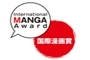 The 7th International MANGA Award